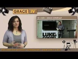 GRACE TV - Христианское Интернет ТВ