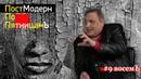 Виктор Савинов: За человеком не надо следить, он сам следит за собой