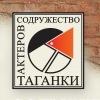 Театр CОДРУЖЕСТВО АКТЁРОВ ТАГАНКИ