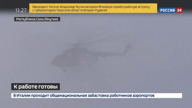 Новости на Россия 24 Вертолёты Ми 171А2 успешно прошли испытания в экстремальных условиях