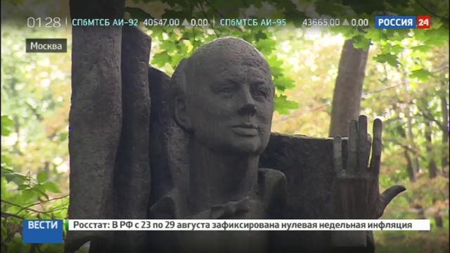 Новости на Россия 24 • Московские некрополи приводят в порядок