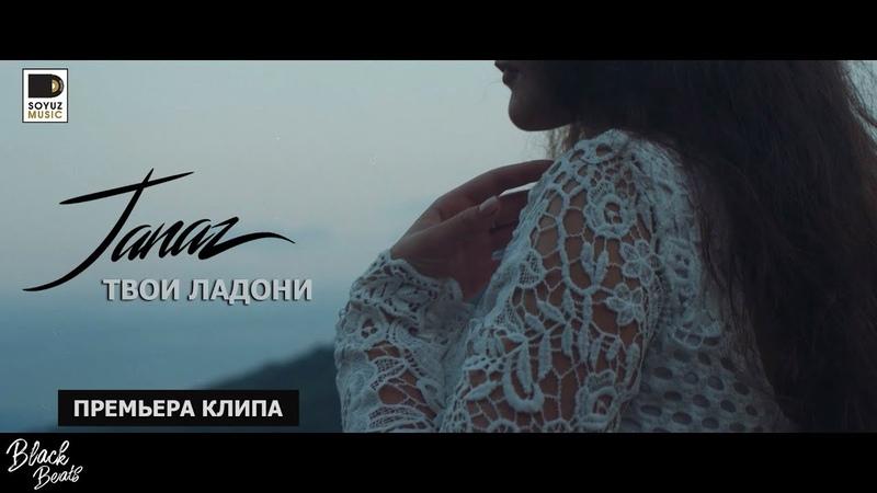 Janaz - Твои ладони (Премьера клипа 2018)