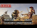 Assassin's Creed: Odyssey – Факты/обзор
