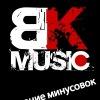 """""""BK-MUSIC"""" - частная студия звукозаписи"""