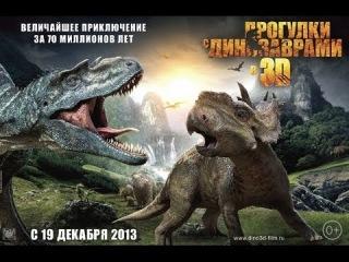 Прогулки с динозаврами 3D Русский трейлер 2013  Walking with Dinosaurs 3D