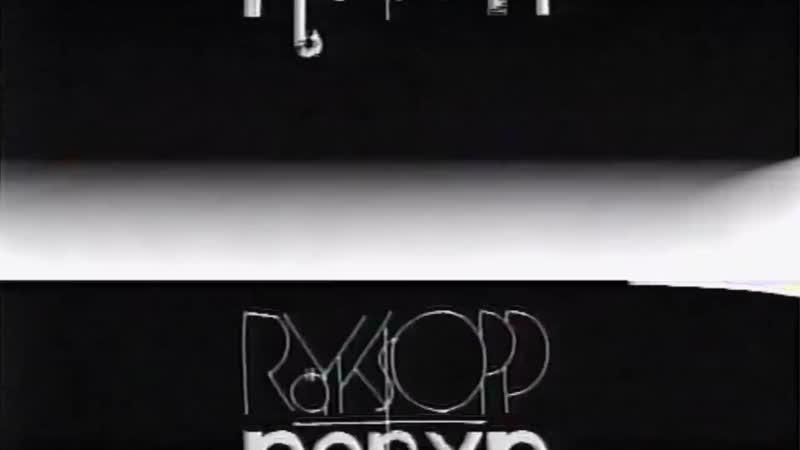 Röyksopp feat Robyn Monument The Inevitable End Version