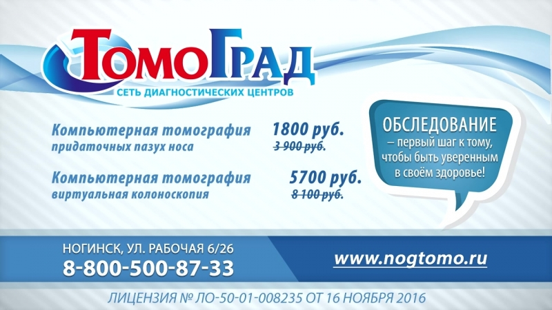 Центр Томоград акции в сентябре