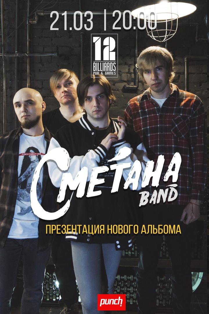 Афиша Воронеж 21.03 / СМЕТАНА band / Воронеж / 12