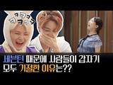 [수상한 돌잔치] 세븐틴 때문에 사람들이 갑자기 모두 기절한 이유는??(Feat. SEVENTEEN 정&#