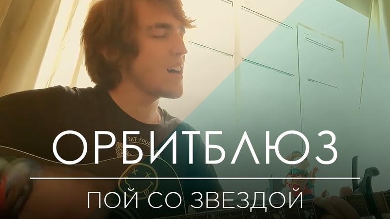 Женя Бойко - Орбитблюз   Пой со звездой