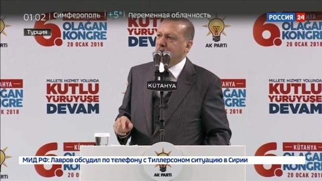 Новости на Россия 24 • Эскалация конфликта в Сирии Эрдоган намерен пройти с огнем и мечом до иракской границы