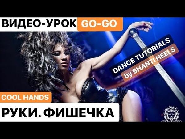 ВИДЕО-УРОКИ |ТАНЦЫ | ФИШЕЧКА РУКАМИ | GO-GO DANCE tutorial by Shanti Heels