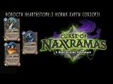 Hearthstone: Три новых карты Наксрамаса! Обзор. [Хартстоун]