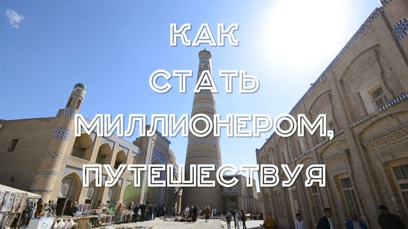 Путешествие по Узбекистану. Хива. Часть 1. Ургенч