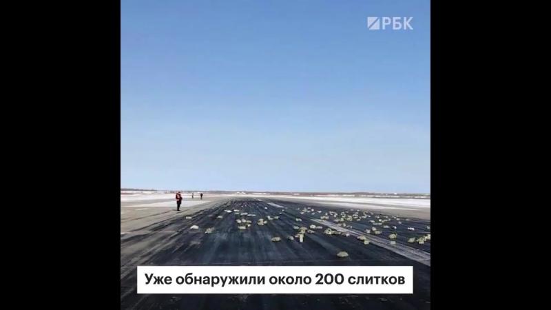 Общая стоимость груза рассыпанного в аэропорту Якутска составляет почти ₽22 млрд Уже обнаружено около 200 слитков