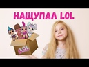 Угадай LOL.Нащупал ЛОЛ.Челлендж с куклами Confetti POP 3 серии.Распаковка ОРИГИНАЛА!Конкурс№80