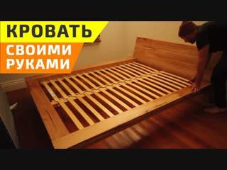 Кровать своими руками из дерева в спальню rhjdfnm cdjbvb herfvb bp lthtdf d cgfkmy.