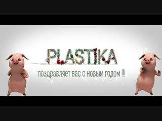 Новогоднее видео поздравление от танцевальной студии PLASTIKA.