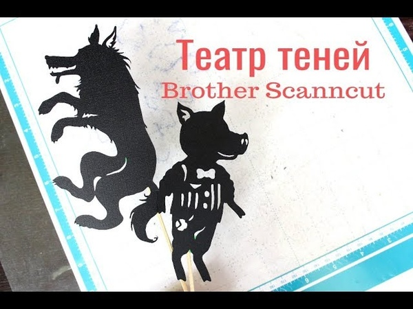 Театр теней Brother Scanncut мастеркласс