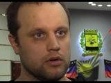 Павел Губарев: народный губернатор Донбасса освобожден