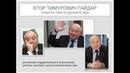 Гайдар Егор : непродавайте свою Родину!!! нельзя!!!  Новый человек в нашей рубрике!