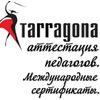 Таррагона: обмен педагогическим опытом