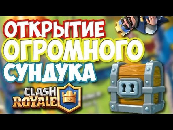 Огромный сундук Clash Royale