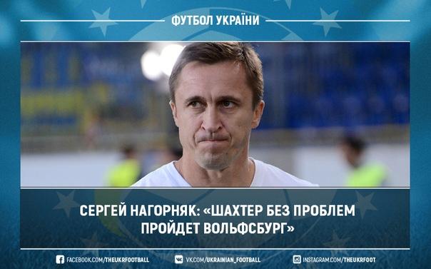 Сергей Нагорняк: «Шахтер без проблем пройдет Вольфсбург»