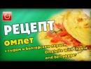 Рецепт Омлет с сыром и болгарским перцем Recipe Omelette with cheese and bell pepper