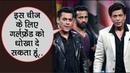 """Bigg Boss Ke Set Par Salman Khan"""" Ne Batayi Breaup Ki Asli Wajah Bigg Boss 12"""