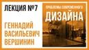 ПРОБЛЕМЫ СОВРЕМЕННОГО ДИЗАЙНА Лекция №7 Геннадий Вершинин