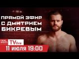 Прямой эфир с Дмитрием Бикревым на FNG TV LIVE!