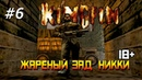 Kingpin: Life Of Crime - Жареный зад Никки.