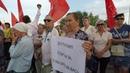 Митинг против повешения пенсионного возраста