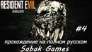 Resident Evil 7 Biohazard - прохождение хоррор на русском 4 犬 борьба с мразями