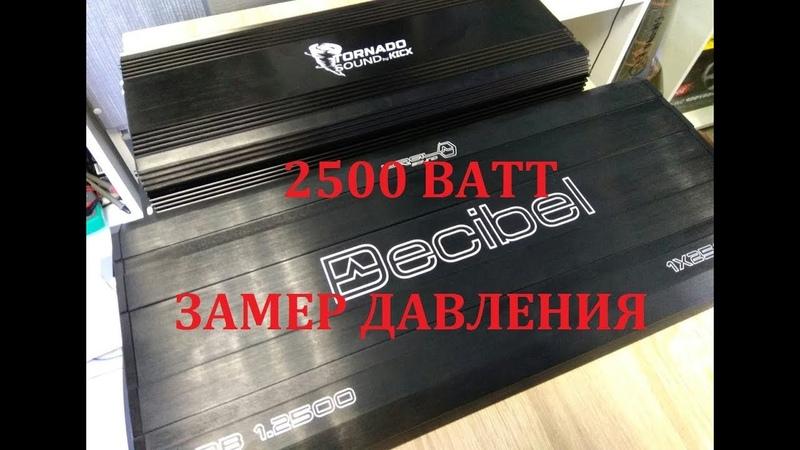 ЗАМЕР ДАВЛЕНИЯ: URAL DB2500.1 VS KICX 2500.1 VS CYCLONE 15