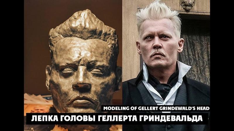Лепка головы Геллерта Грин-де-Вальда | Modeling of Gellert Grindewald's head
