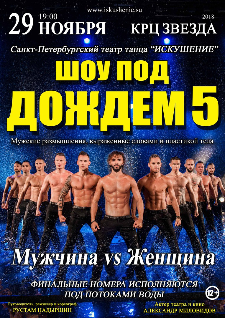 "Афиша Самара Театр танца ""Искушение"" / 29 ноября / КРЦ ЗВЕЗДА"
