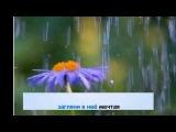 Караоке для детей! Дождь в ладошках - (минус)