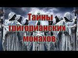 Тайны григорианских монахов Камертон для струн человеческих душ, Вячеслав Котляров