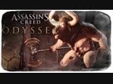 TheBrainDit НЕРЕАЛЬНЫЙ БОСС МИНОТАВР! ● Assassins Creed Odyssey