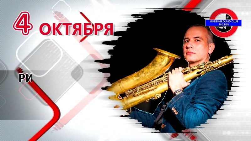04 октября ЛО САКСОФОН