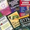 Бизнес-книги КОРОТКО