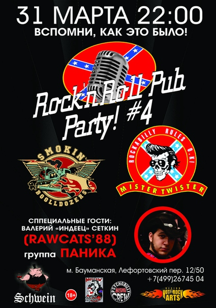 vk.com/rocknrollpub_party4