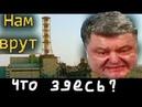 УЖАС под САРКОФАГОМ ЧЕРНОБЫЛЯ Реактор ЧАЕС Порошенко и Гройсман везут ядерные отходы в Украину