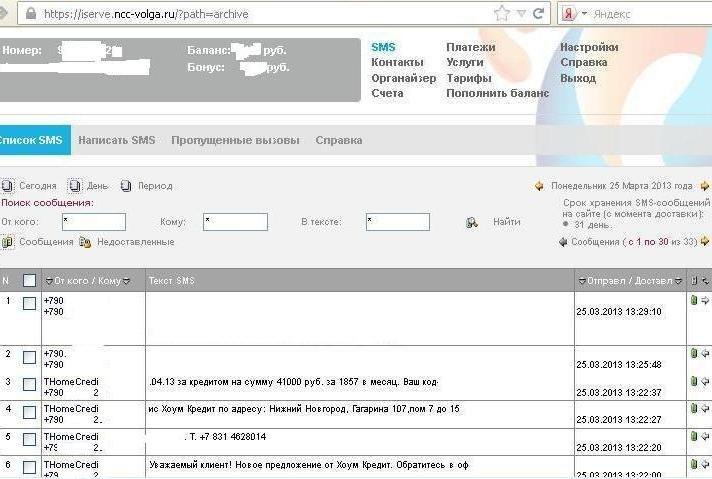 Рекламный спам от банка Хоум Кредит