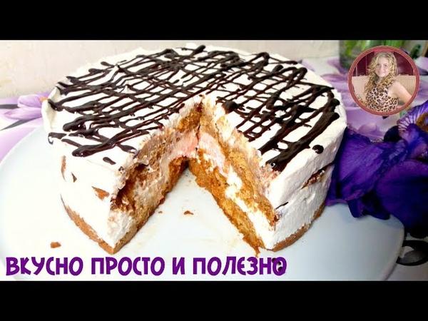 Торт за 5 Минут Без Выпечки, который Покорит ВСЕХ! Торт Наслаждение на Скорую Руку