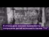 Омский детский хор спел песню Гражданской обороны. Выступление в честь дня рождения Егора Летова. Сегодня ему могло бы исполн
