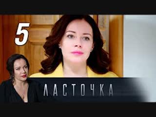 Ласточка 13-16 серия (2018)