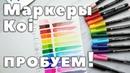 Акварельные маркеры KOI ● ОБЗОР
